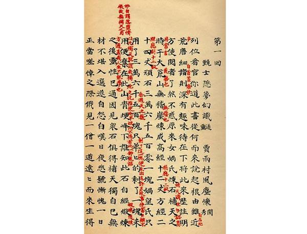 Una página de la edición Jiaxu de Sueño en el pabellón rojo.